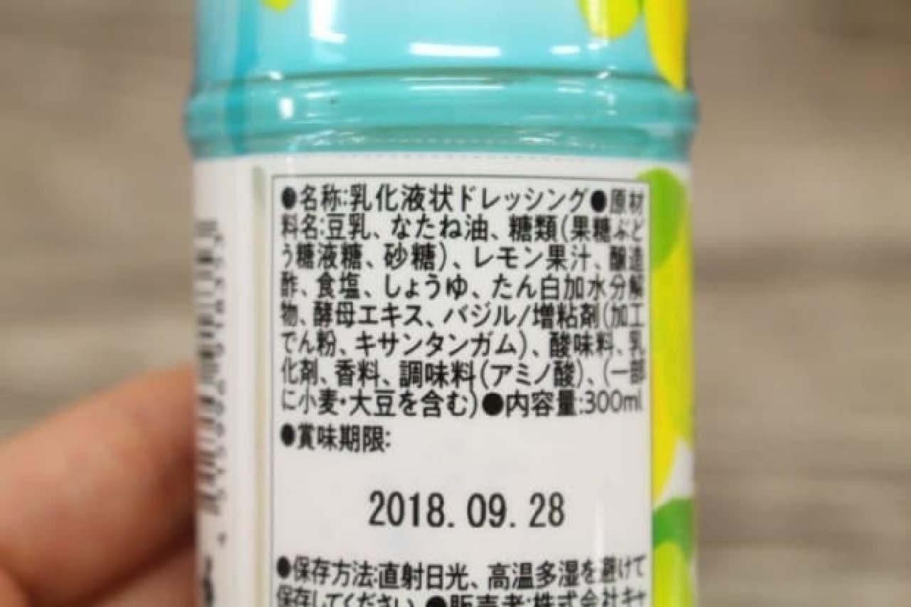 カルディ 瀬戸内レモン豆乳ドレッシング