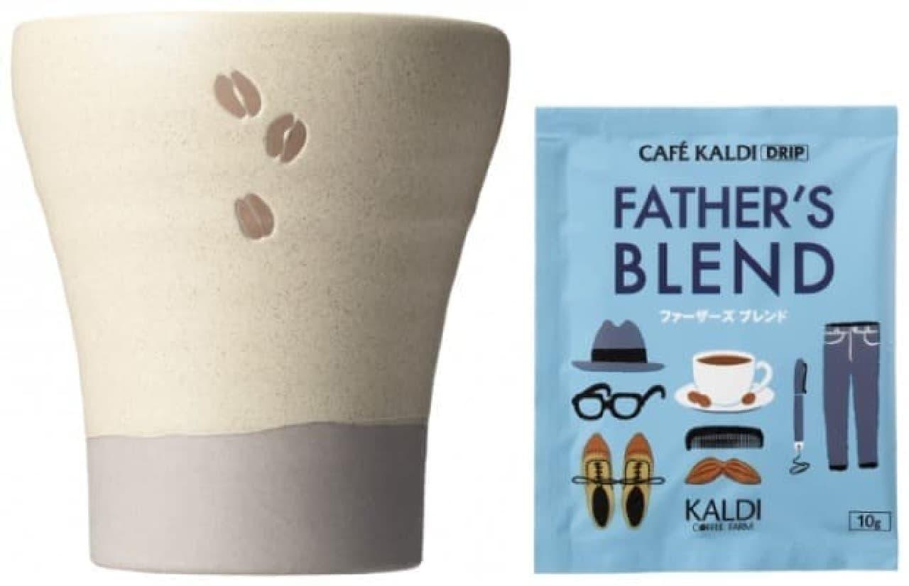 カルディ「ドリップコーヒー&オリジナル陶器タンブラーセット」