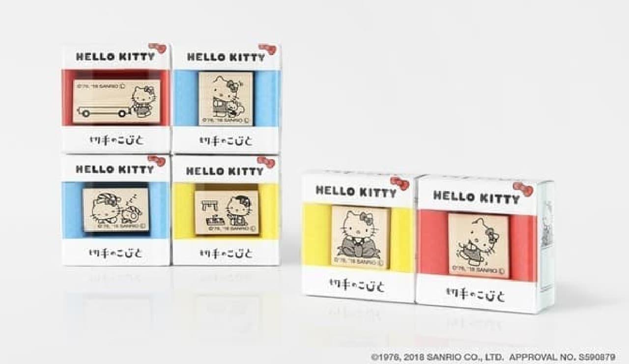 「切手のこびと」×ハローキティ
