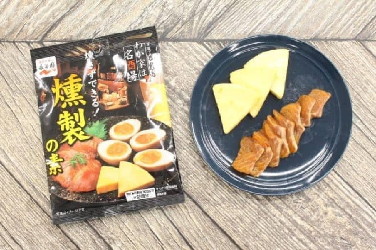 燻製の素 永谷園 チーズ サーモン