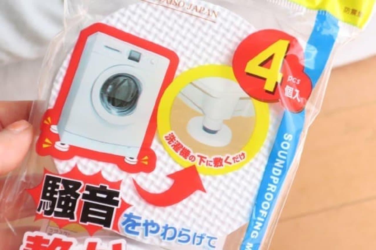 ダイソー洗濯機用防音マット