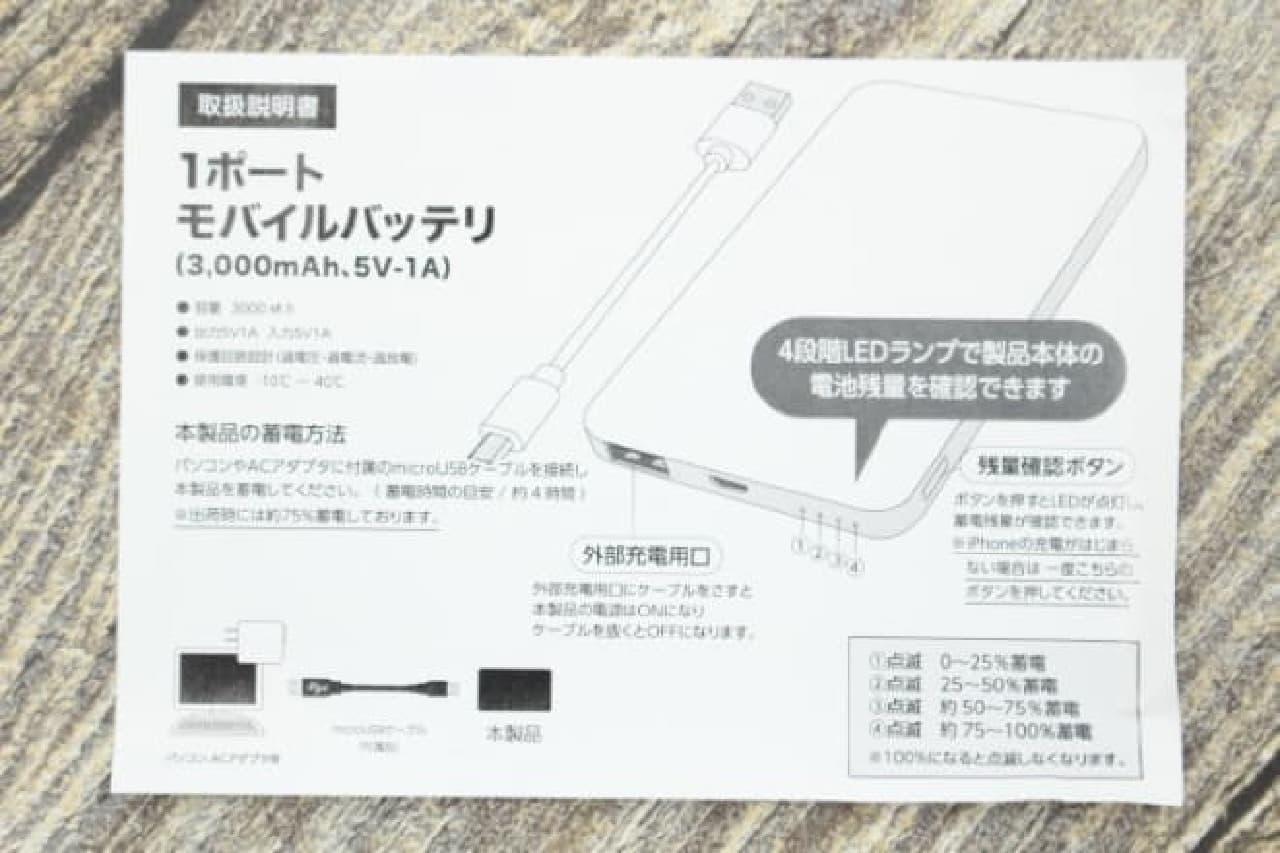 ダイソーのモバイルバッテリー