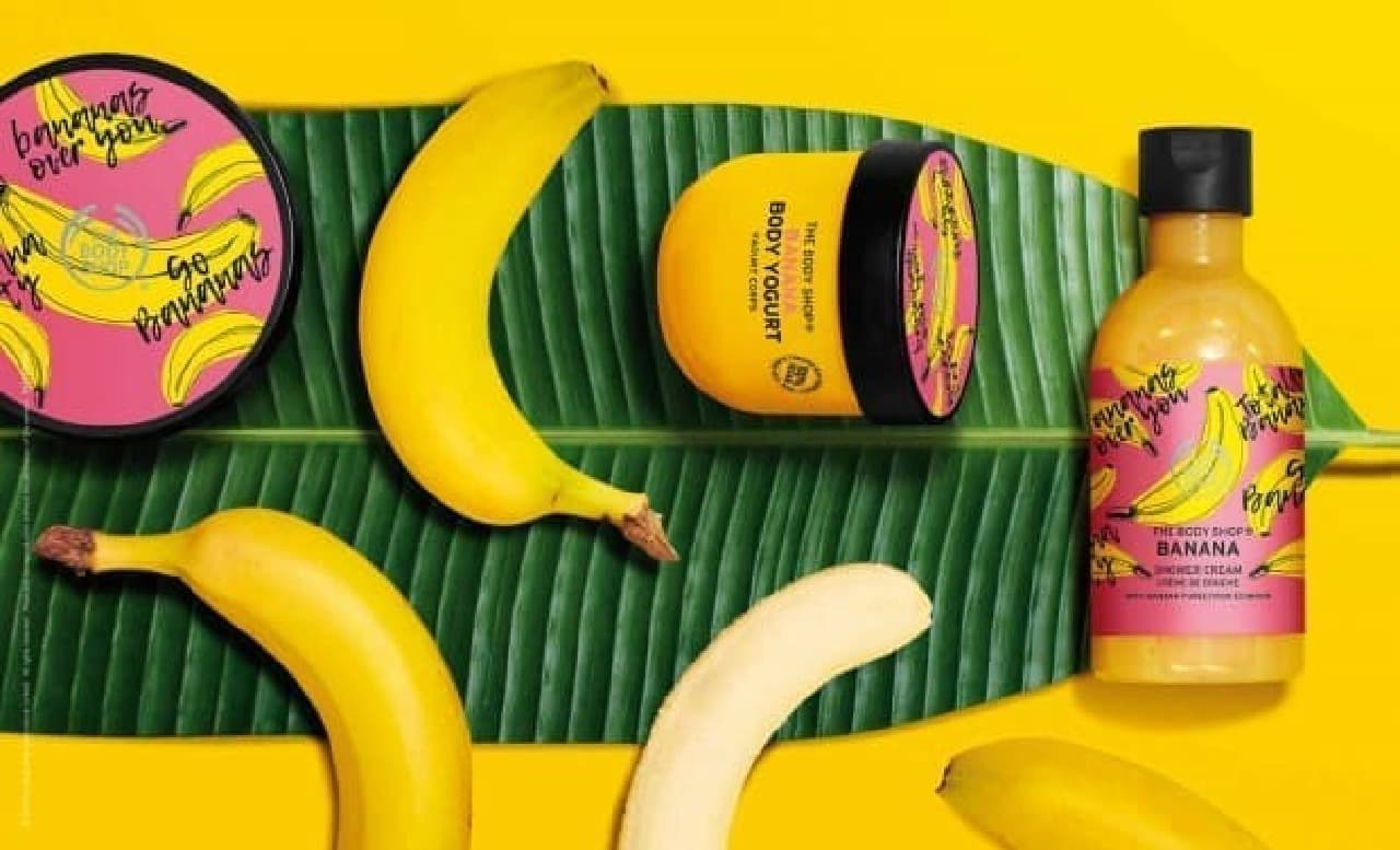 ボディショップ バナナの香りのボディケア