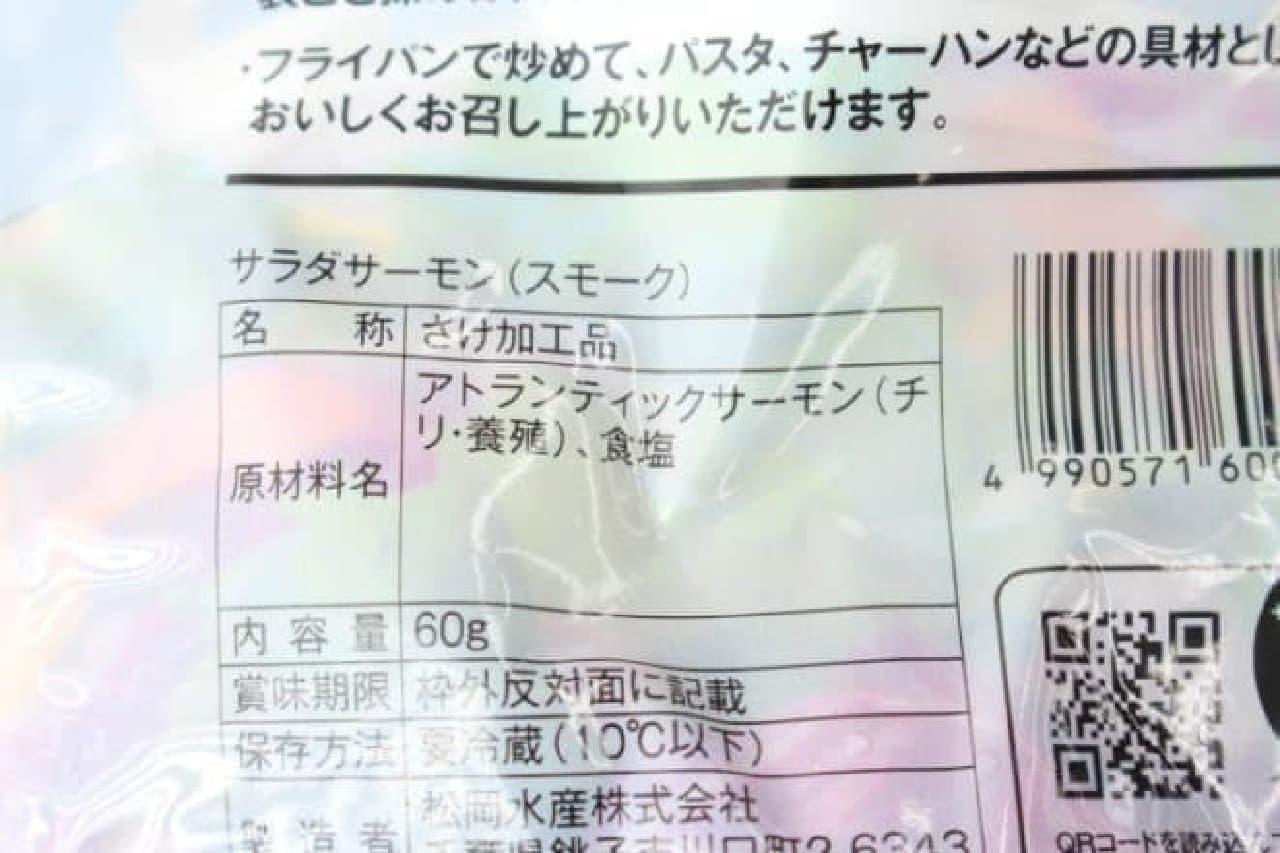 サラダサーモン セブン