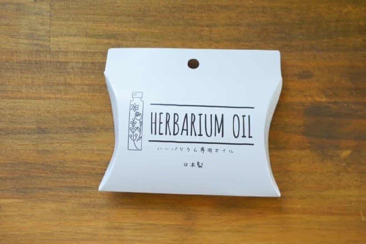 セリアのハーバリウムオイル