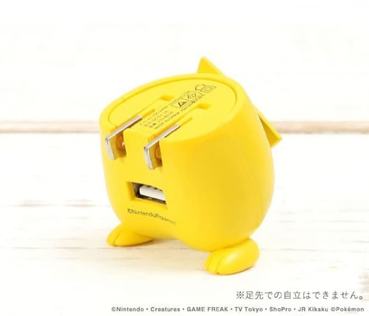 ピカチュウのおしり充電器