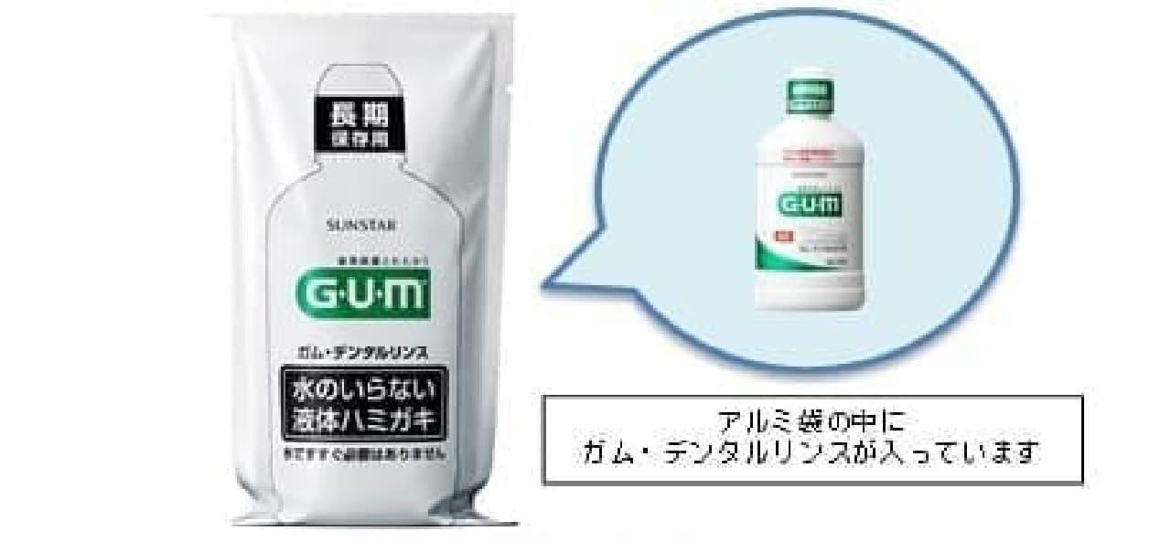 液体ハミガキ「長期保存用 ガム・デンタルリンス」