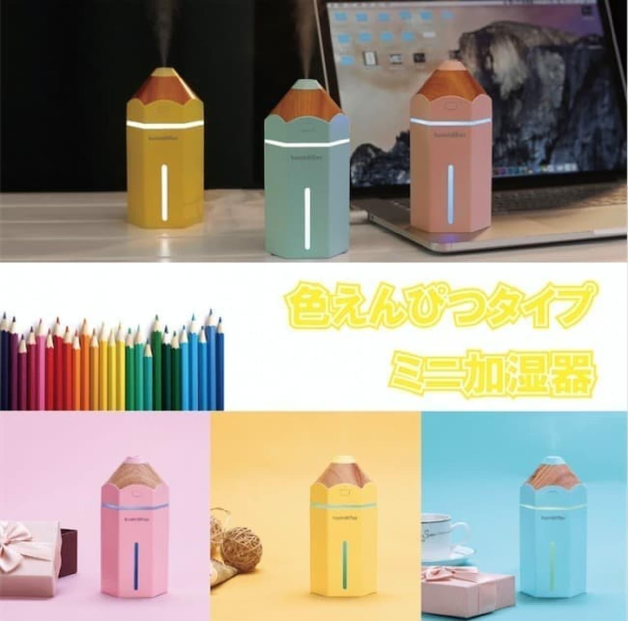 色鉛筆型の加湿器