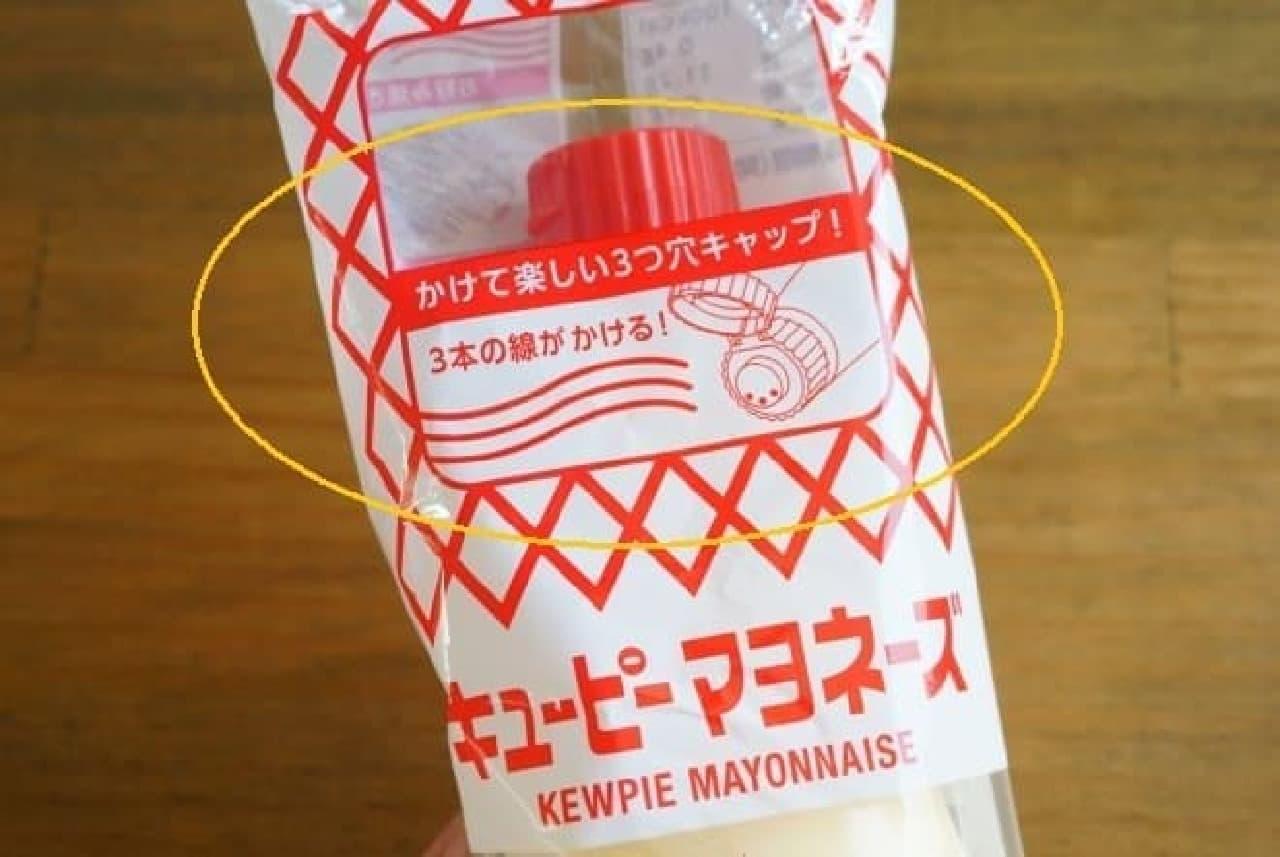 3つ穴キャップのキユーピーマヨネーズ