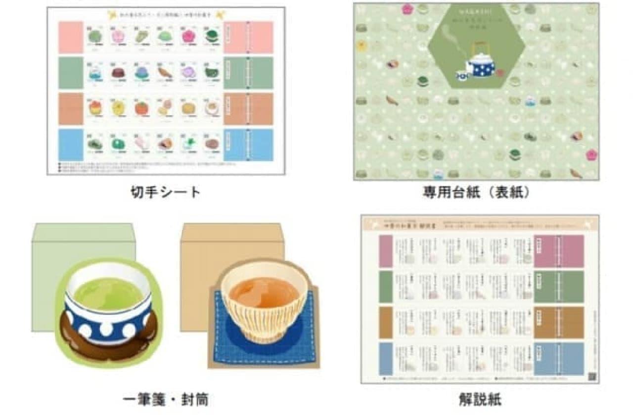 和菓子の切手 和の食文化