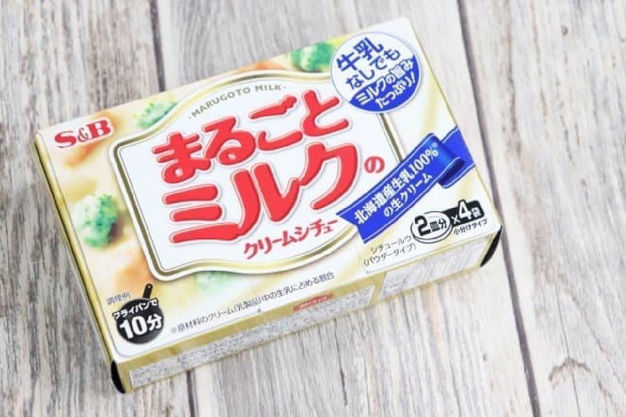 まるごとミルクのクリームシチュー