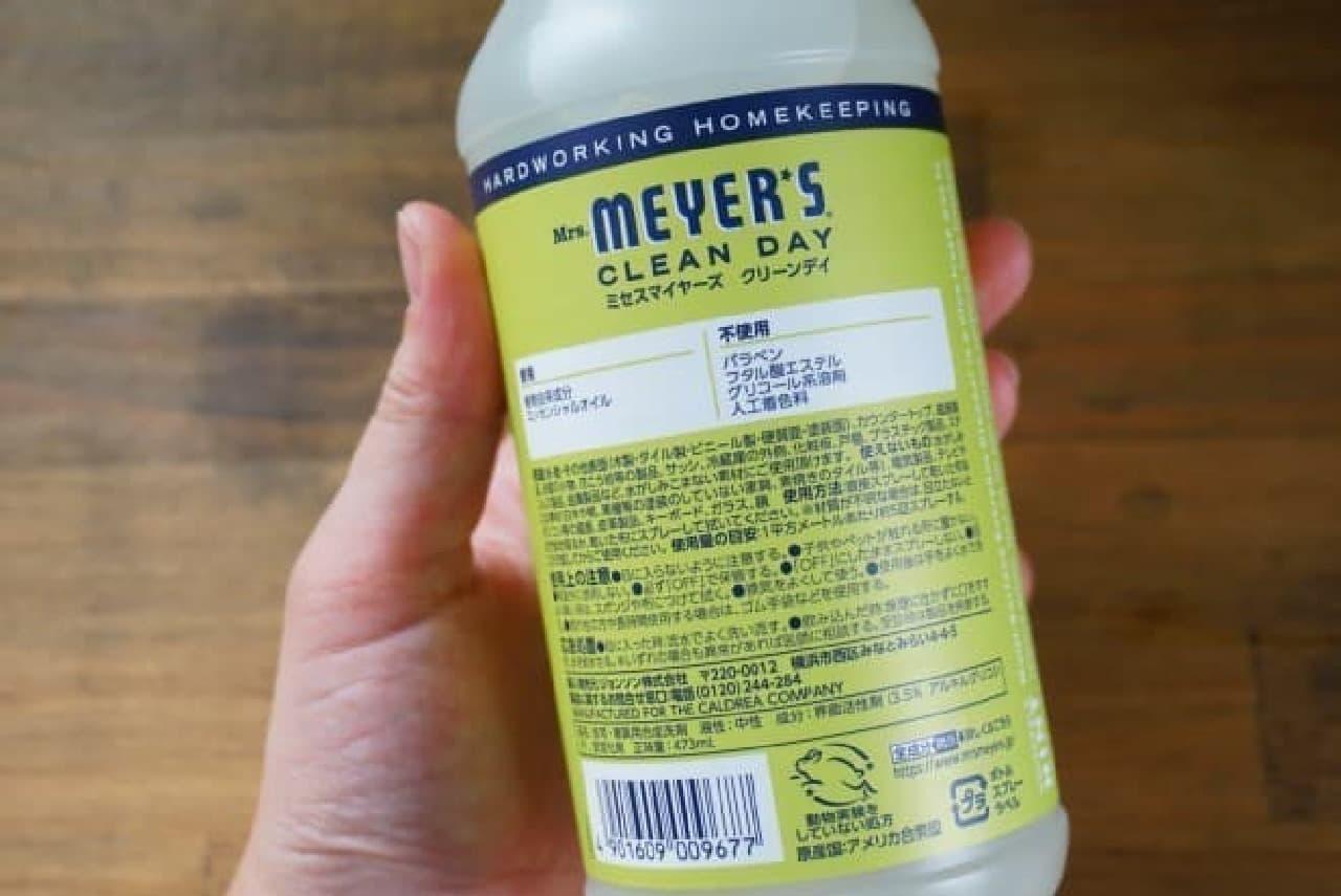 アメリカ生まれの植物由来洗剤「ミセスマイヤーズ クリーンデイ」