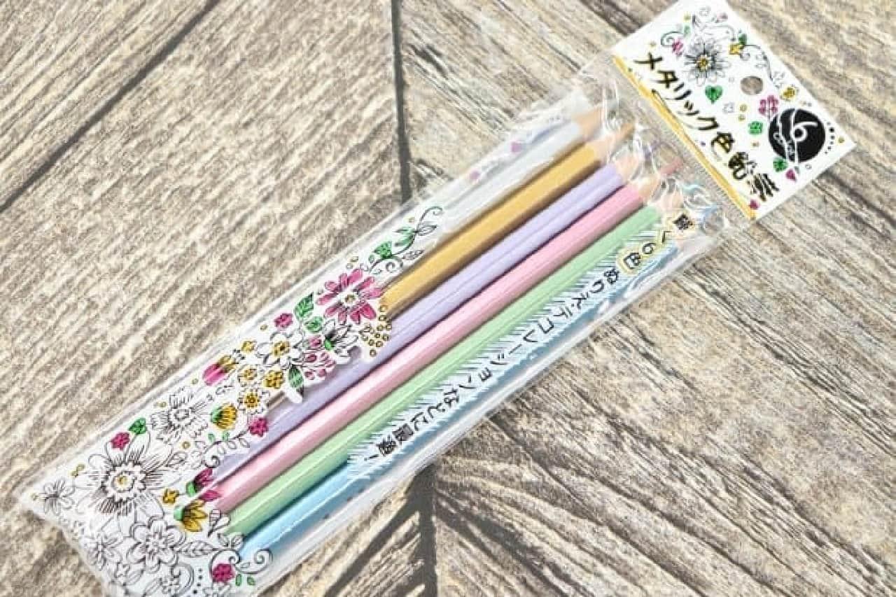 セリア メタリック色鉛筆