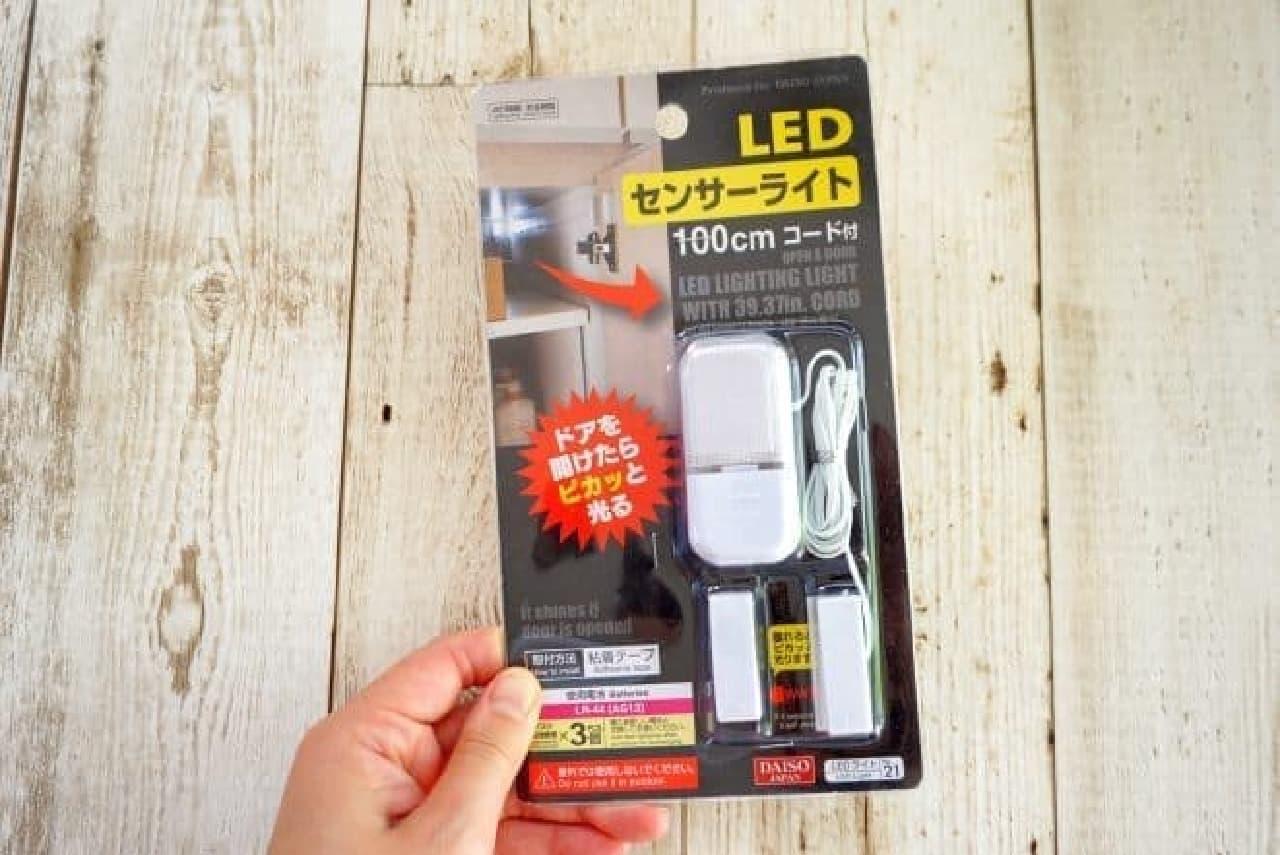 ダイソー「LEDセンサーライト」