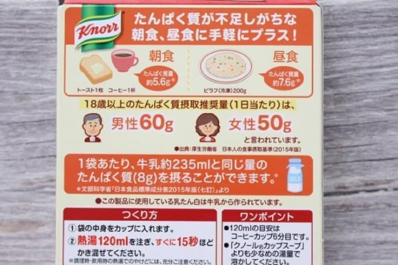 クノール たんぱく質がしっかり摂れるスープ