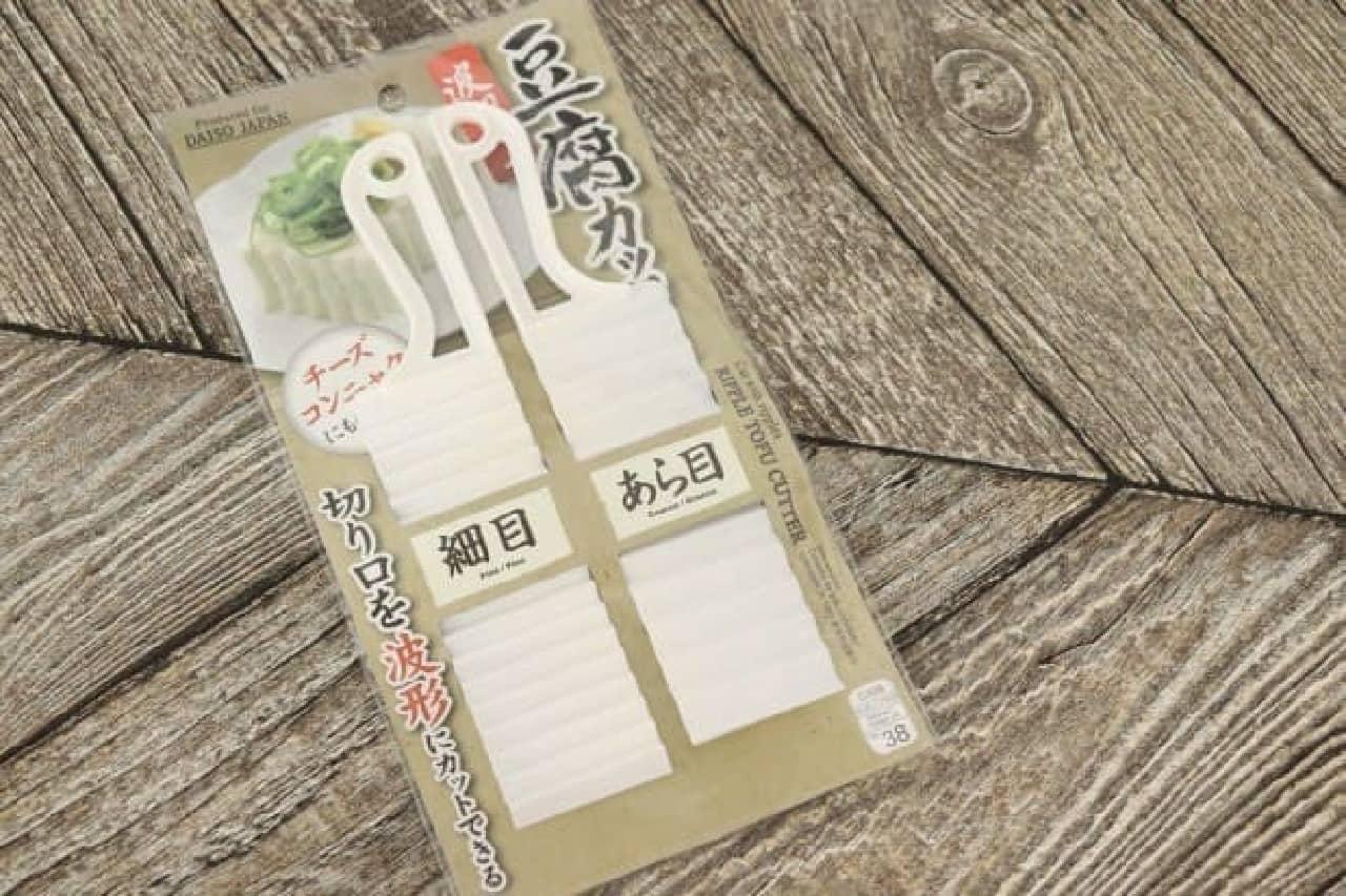 ダイソー 波切豆腐カッター