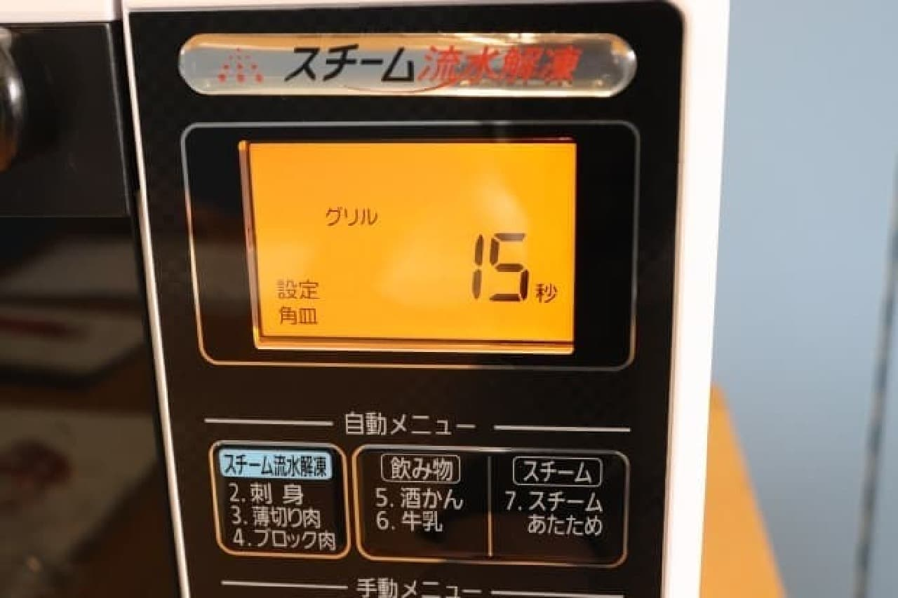 アイリスオーヤマ「スチーム流水解凍オーブンレンジ」