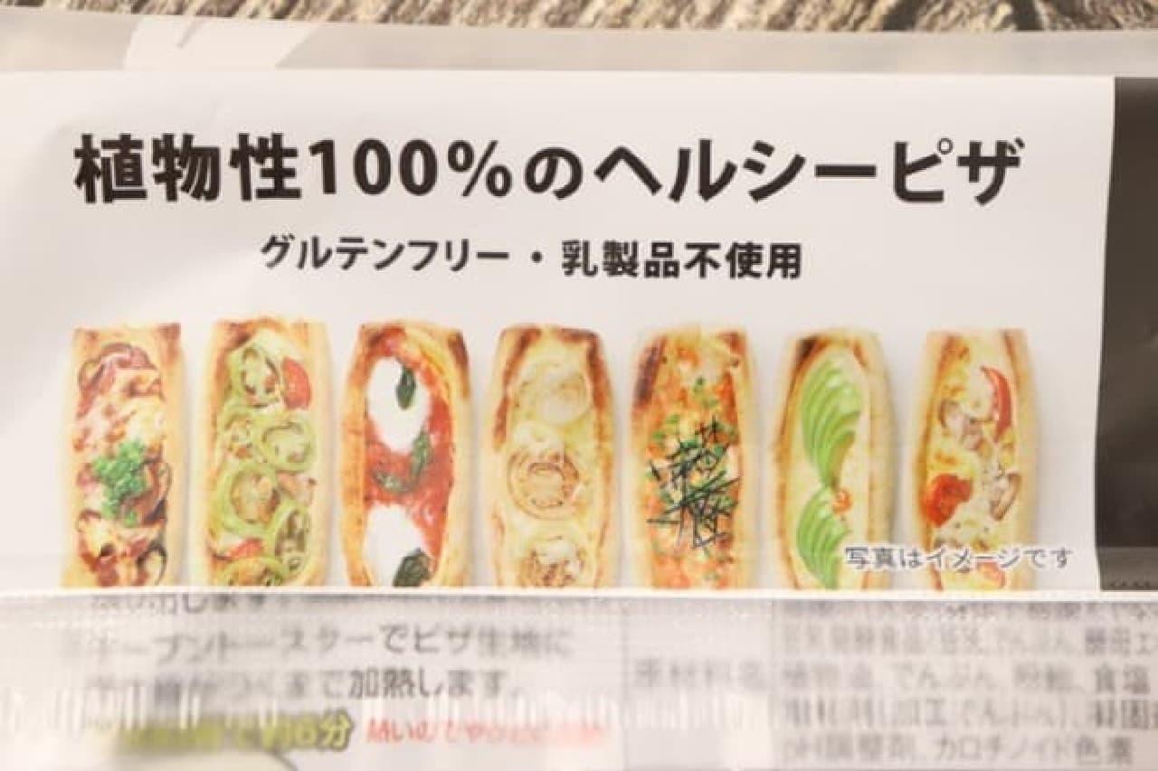ビヨンドピザ BEYOND PIZZA