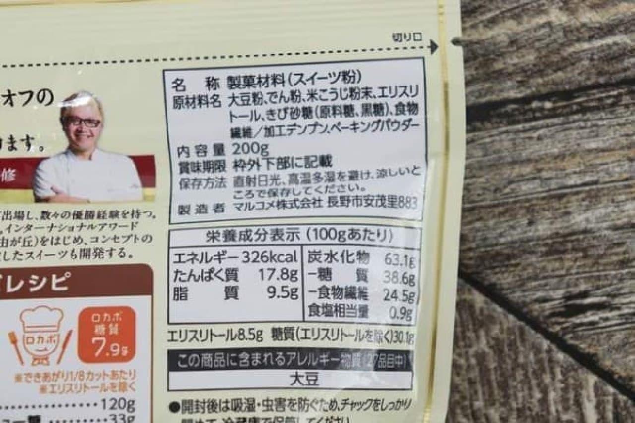 糖質50%オフのスイーツ粉
