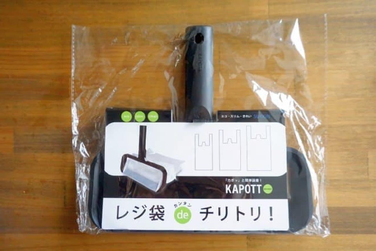八商商事レジ袋チリトリ「KAPOTT(カポット)」