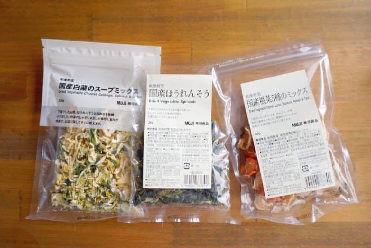無印良品の乾燥野菜