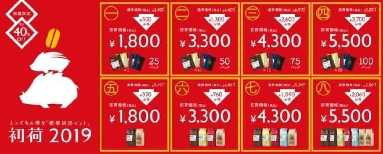 ドトールコーヒーの福袋「初荷2019」