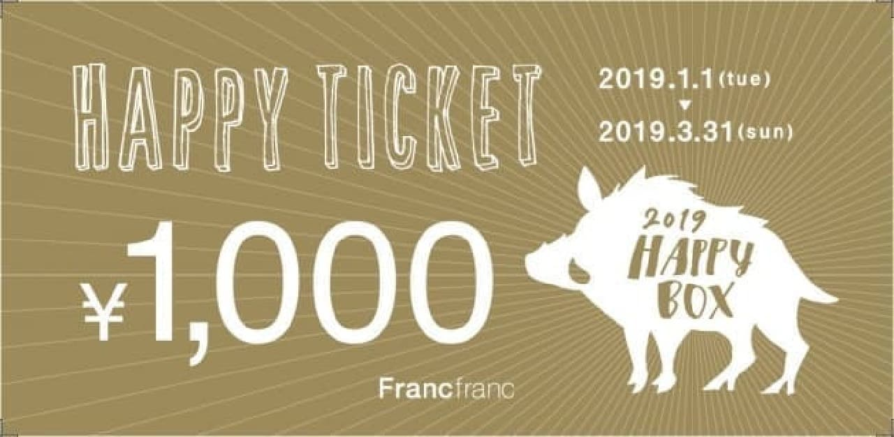 フランフランの福箱「HAPPY BOX 2019」