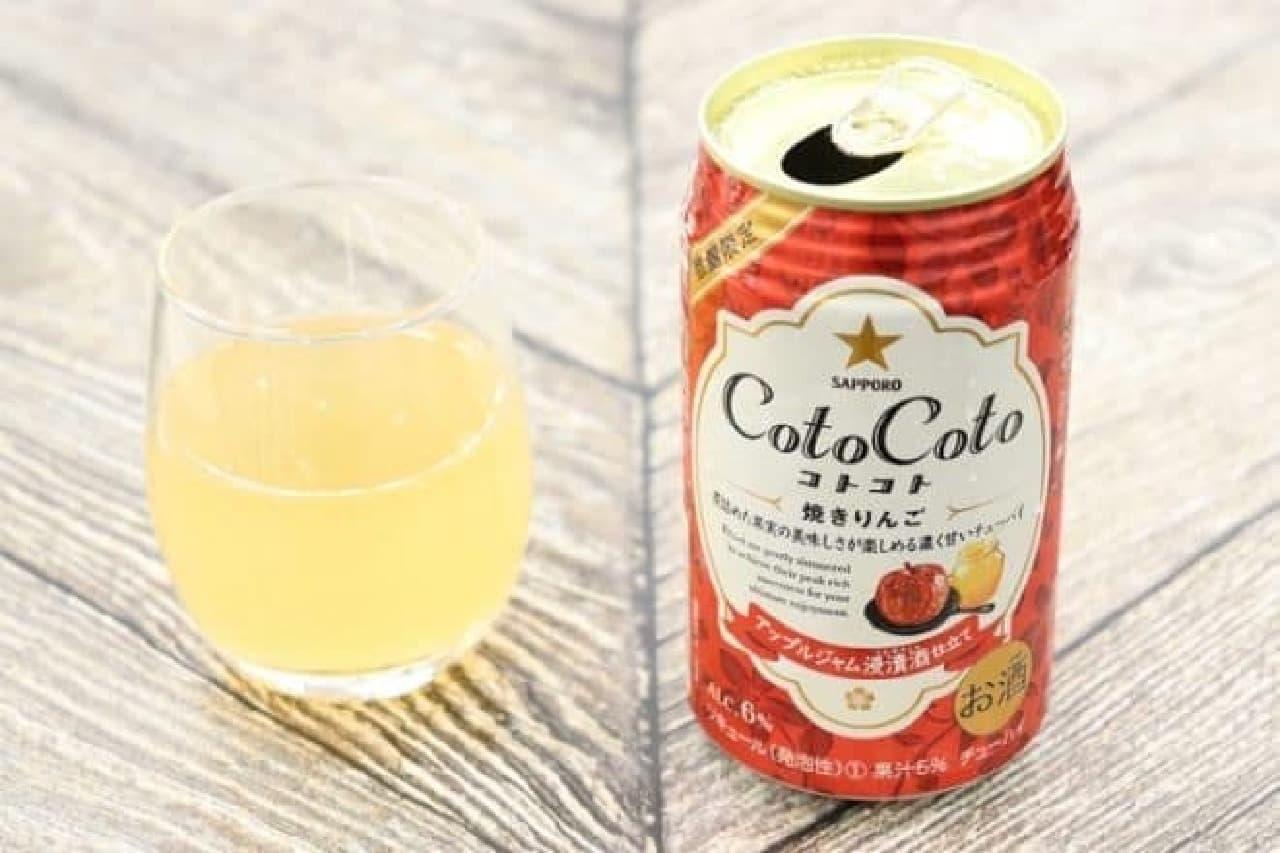 CotoCoto(コトコト) 焼きりんご