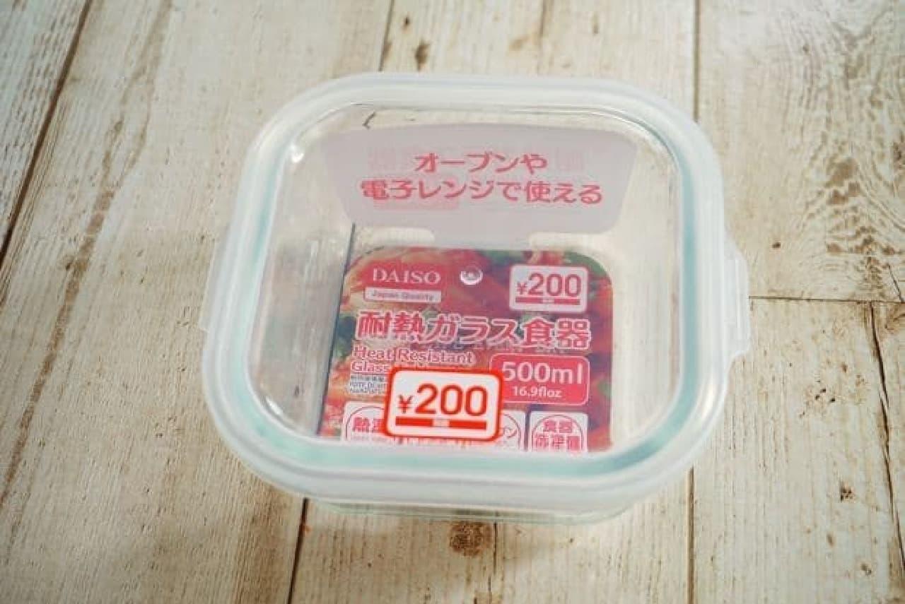 ダイソー「耐熱ガラス食器」