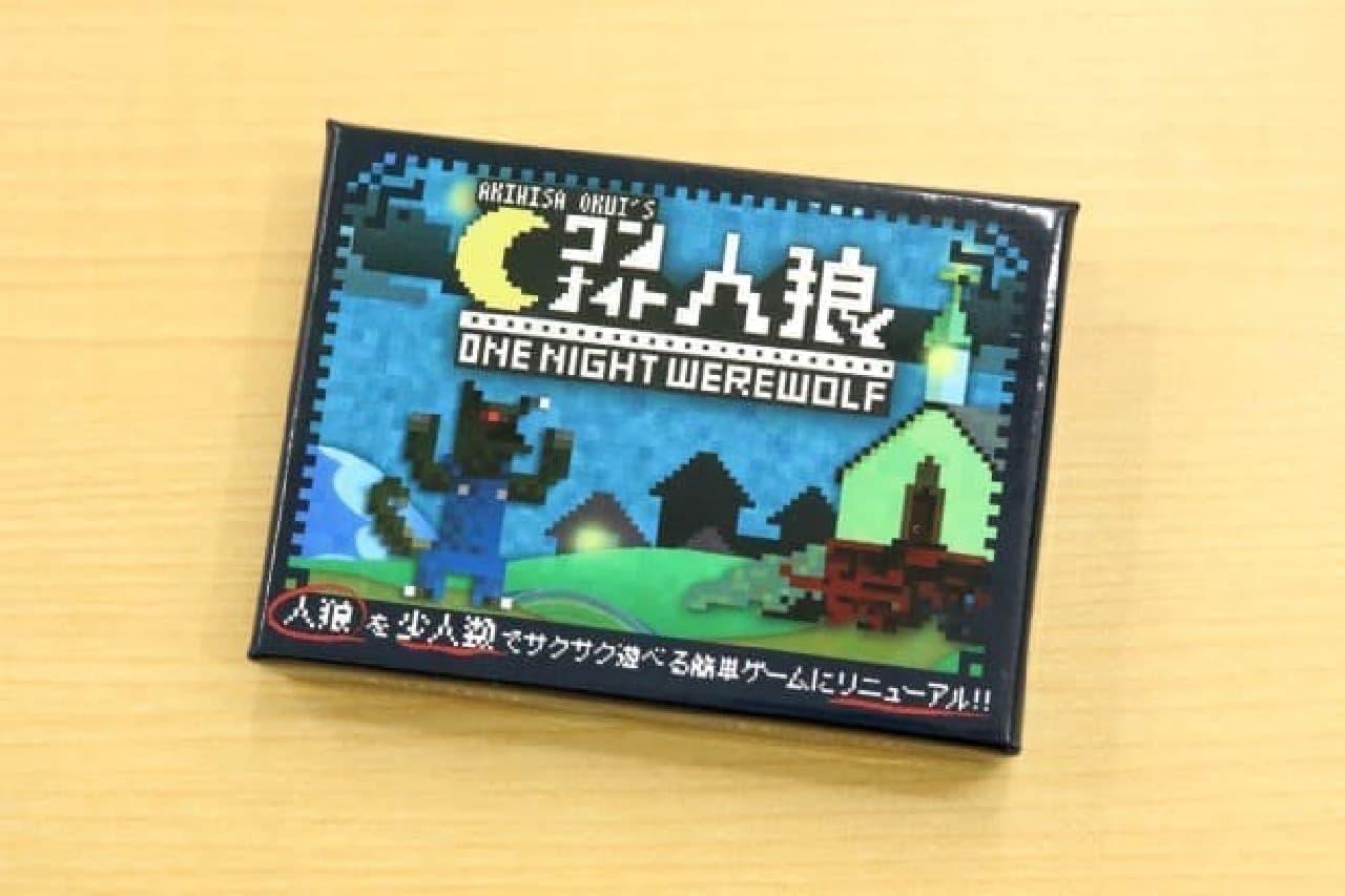 カードゲーム「ワンナイト人狼」