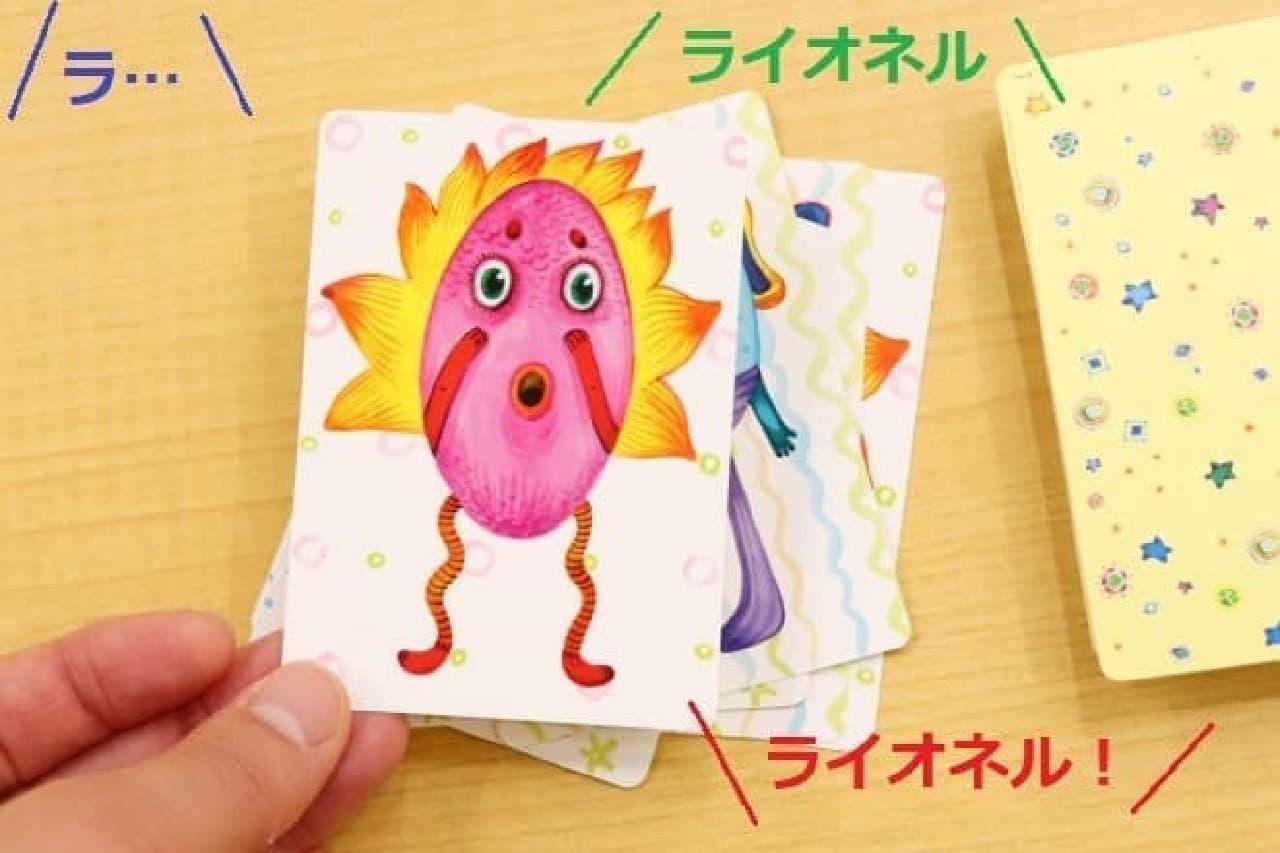 カードゲーム「ナンジャモンジャ」