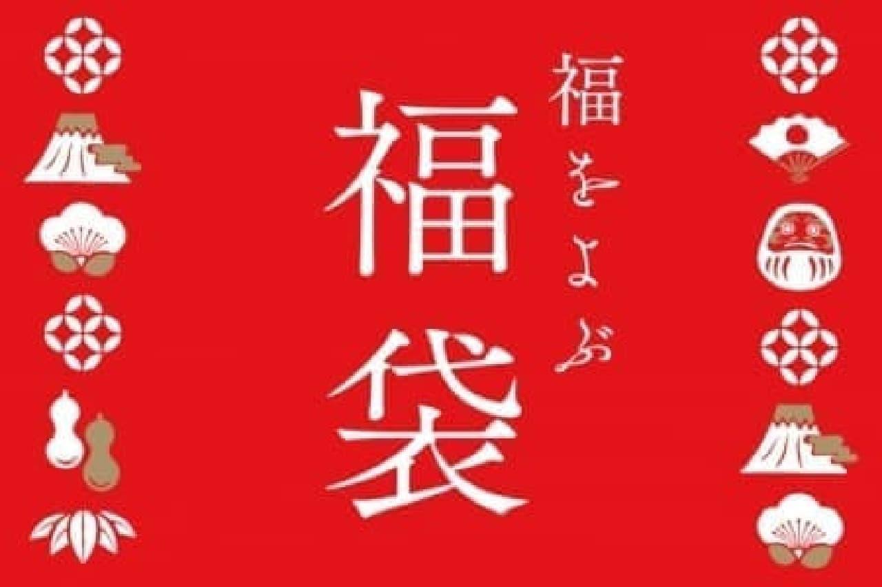 「AKOMEYA TOKYO(アコメヤ トウキョウ)」福袋