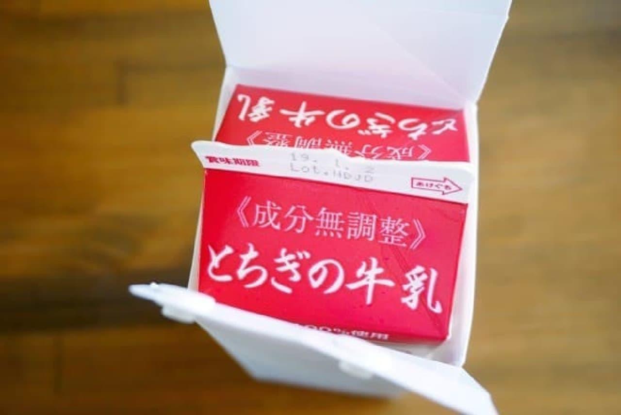 セリア「牛乳パック用カバー」