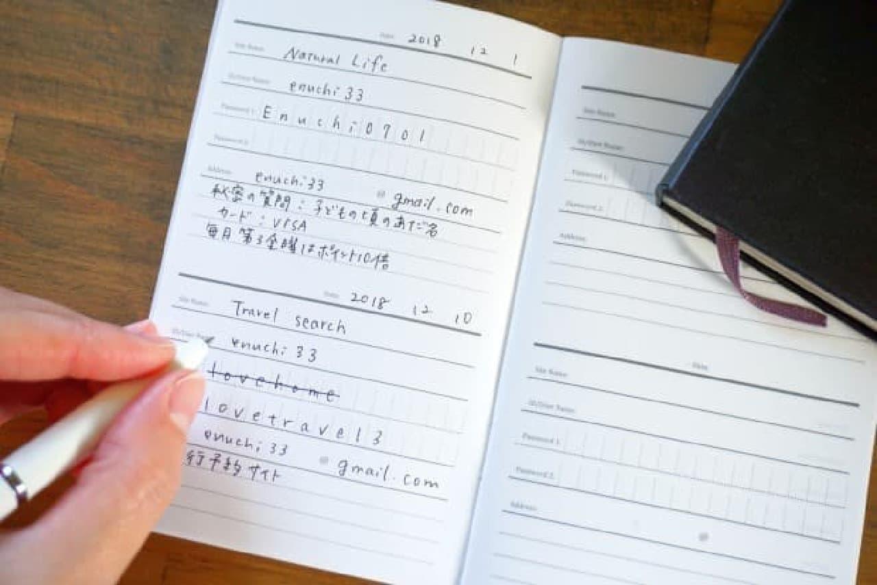 キャンドゥ「パスワード管理帳」