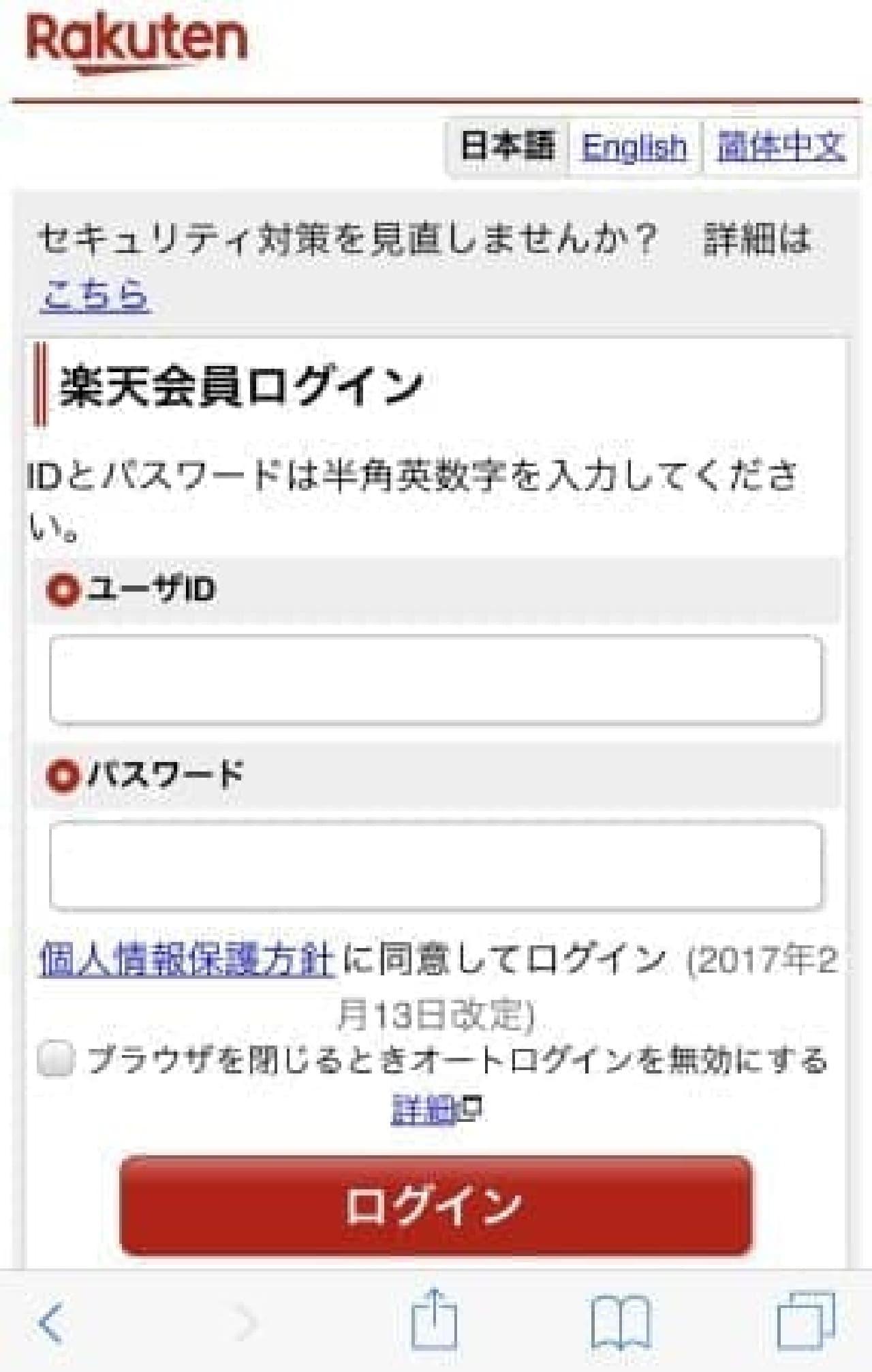 Webサイトのログイン画面