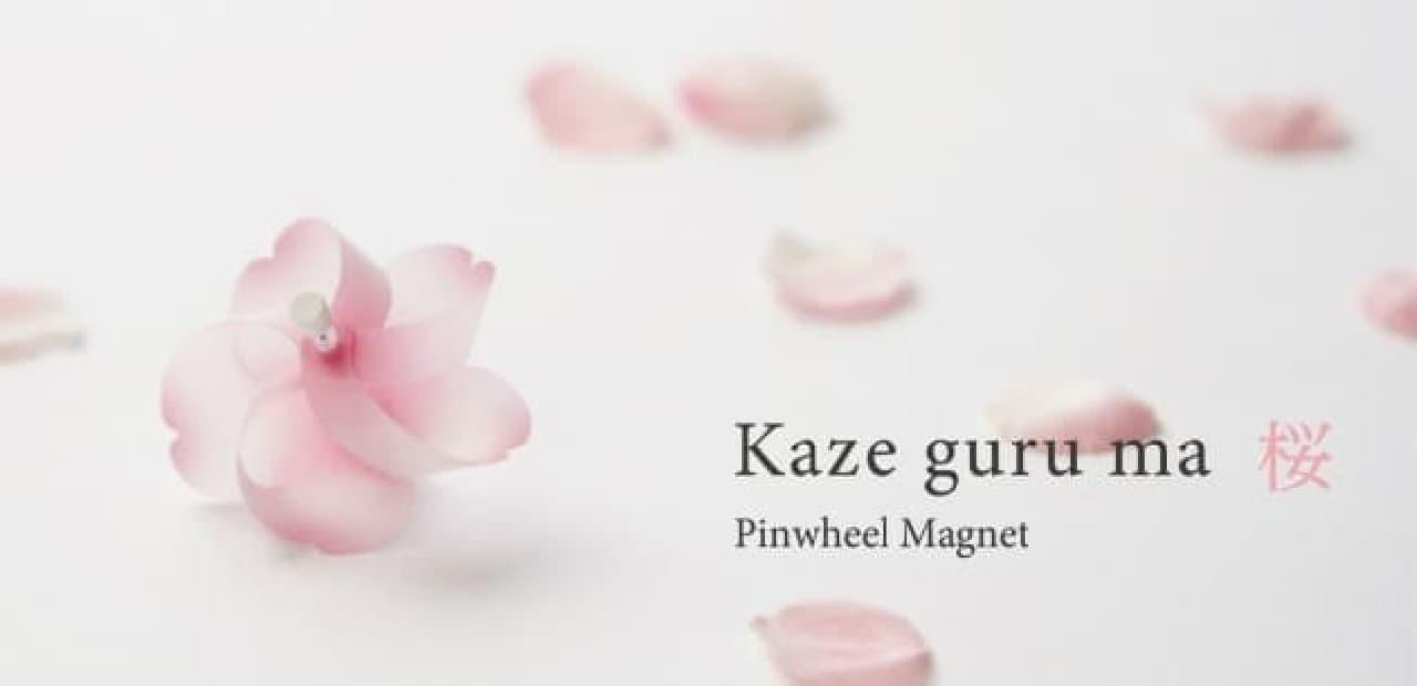 プラスディー「カゼグルマ 桜」