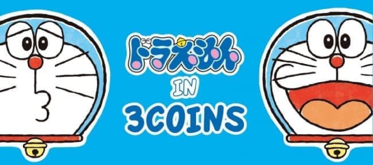 3COINS(スリーコインズ)×ドラえもん