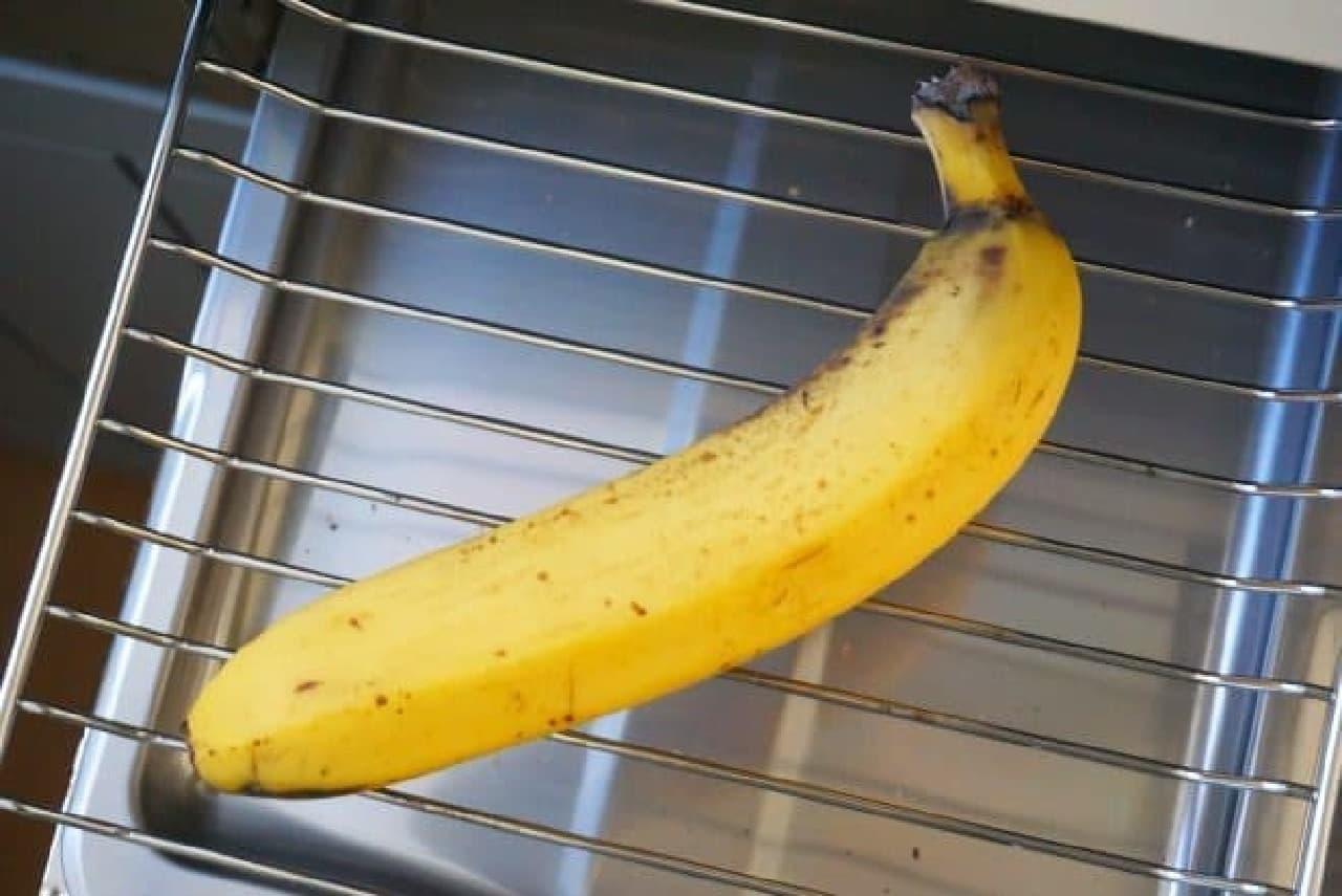 焼きバナナの作り方