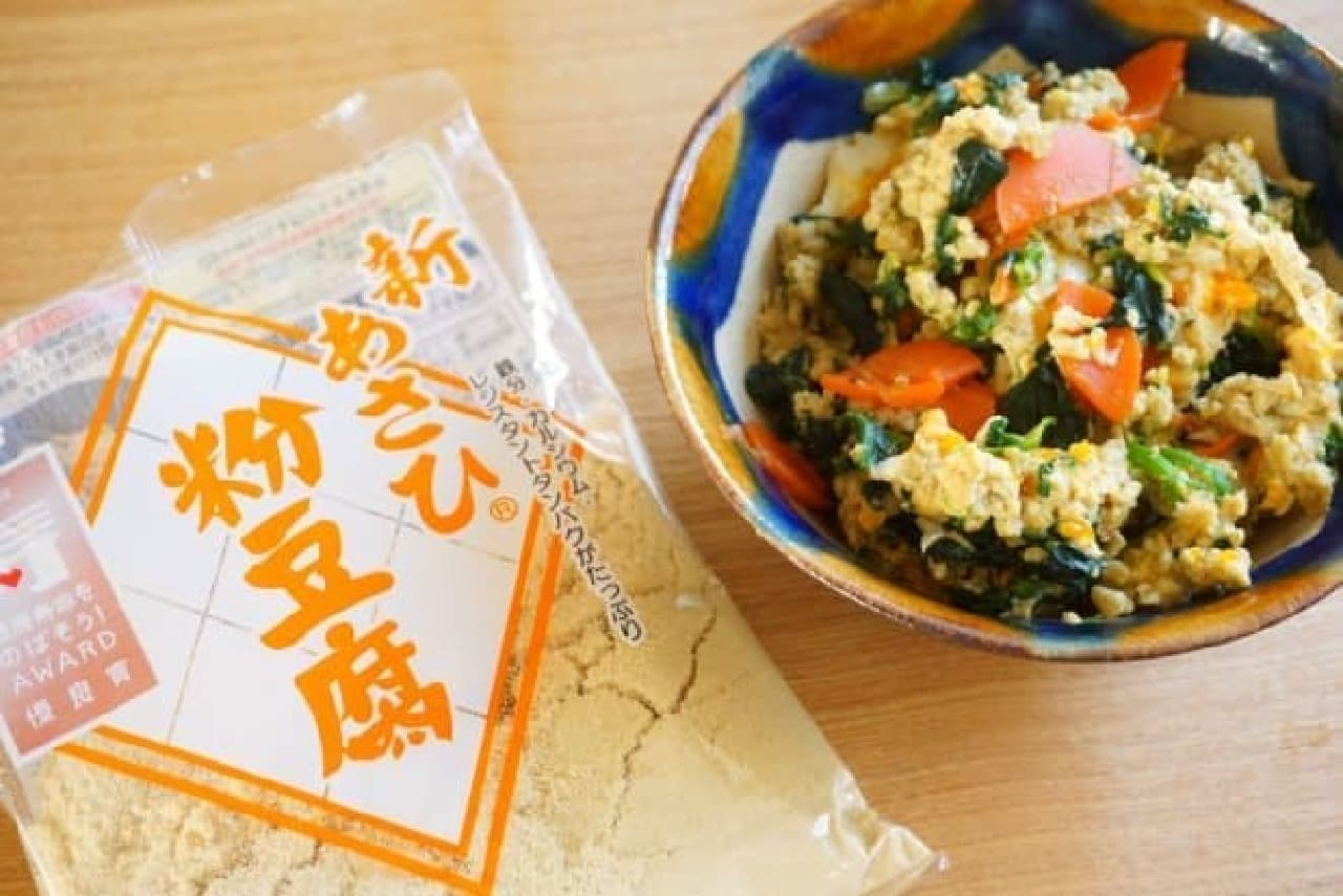 「粉豆腐」の使い方