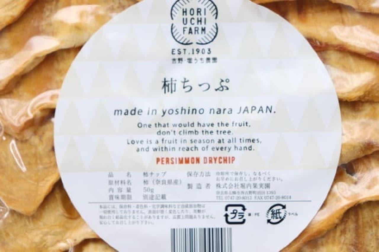 カルディ柿ちっぷ
