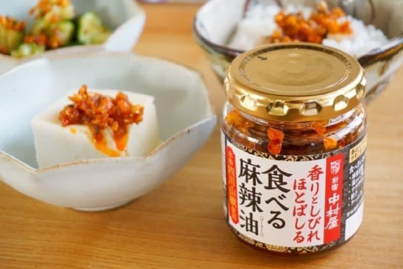 新宿中村屋「香りとしびれほとばしる 食べる麻辣油(マーラーユ)」