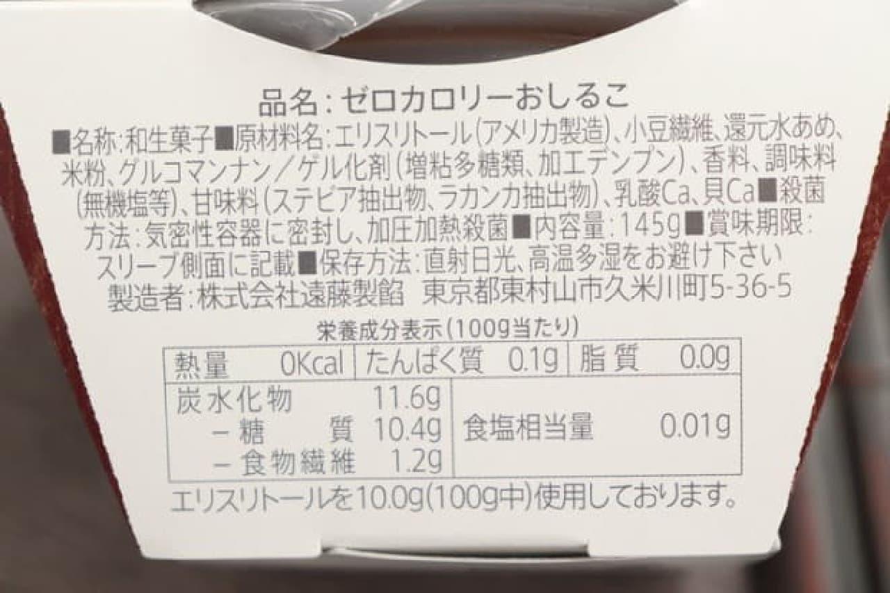 遠藤製餡 ゼロカロリー わらびもち おしるこ
