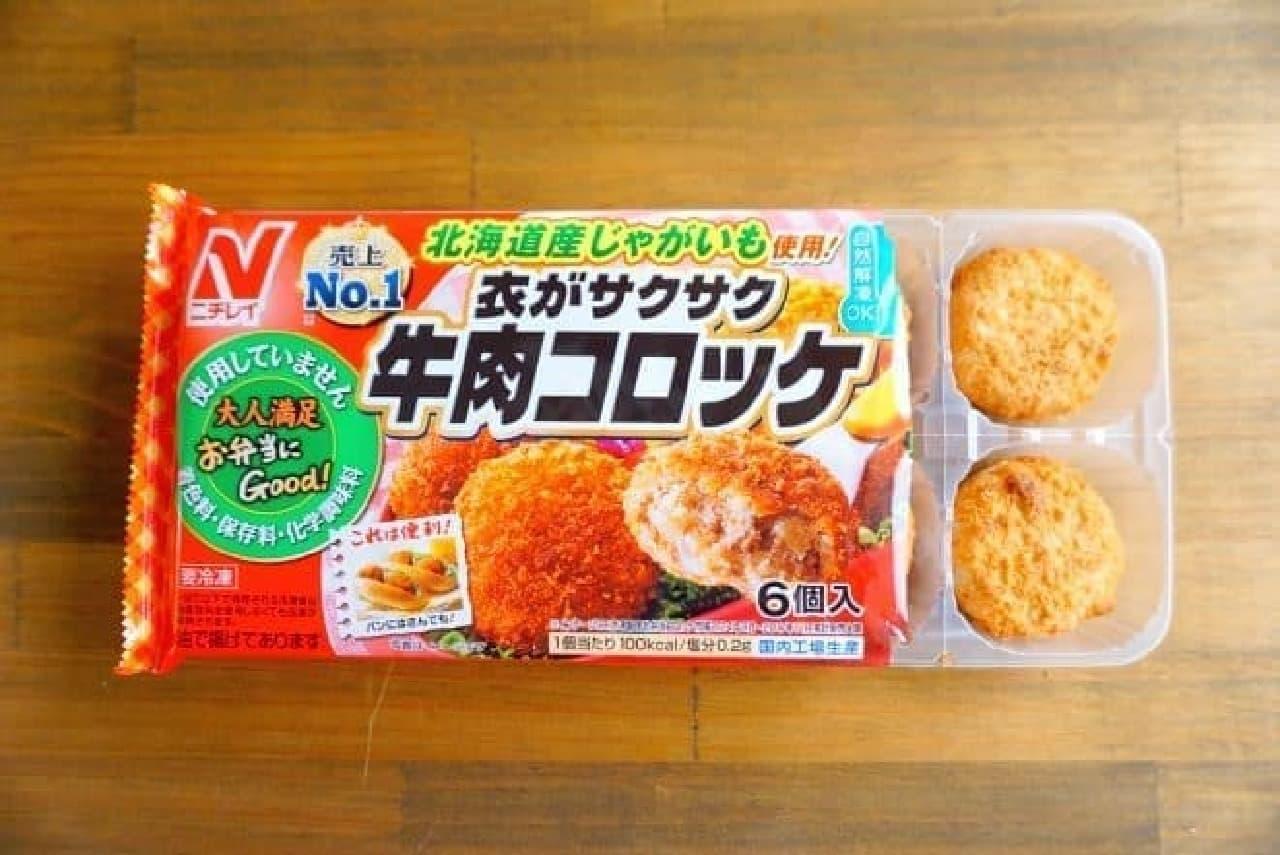 ニチレイ 牛肉コロッケ