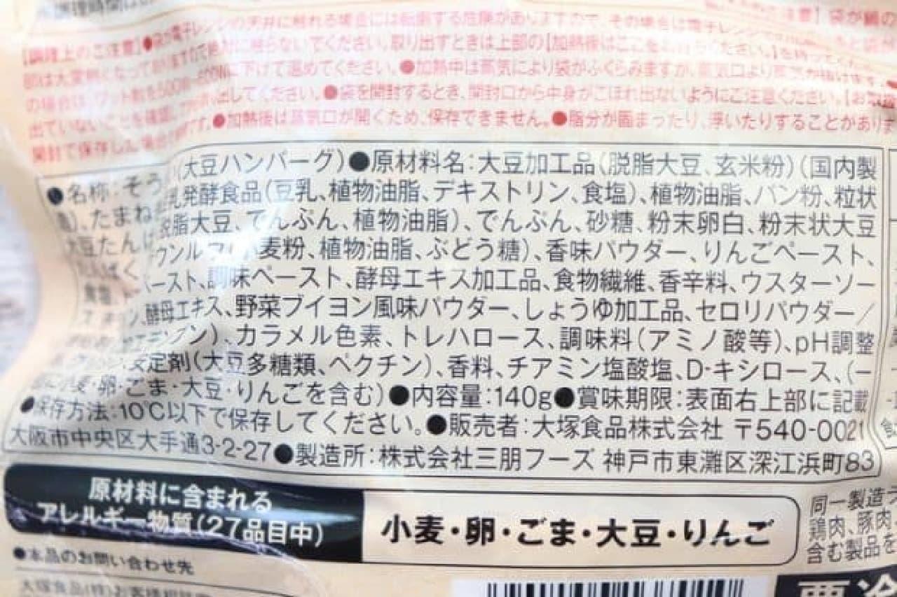 大塚食品ゼロミート