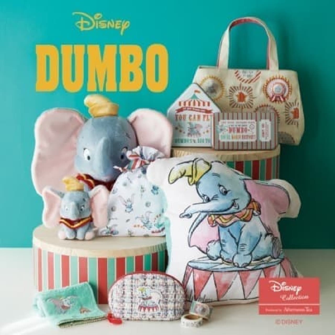 アフタヌーンティー・リビング「DISNEY Collection DUMBO」