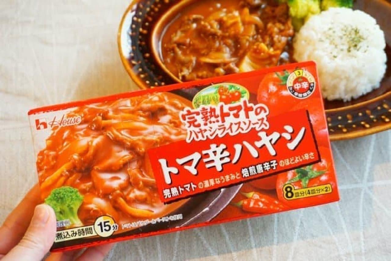 ハウス「完熟トマトのハヤシライスソース トマ辛ハヤシ」