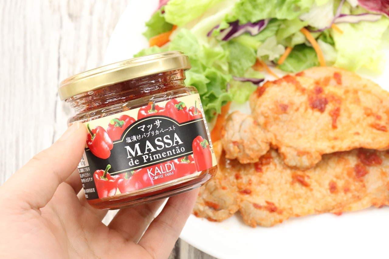 ポルトガルの調味料「マッサ」カルディ