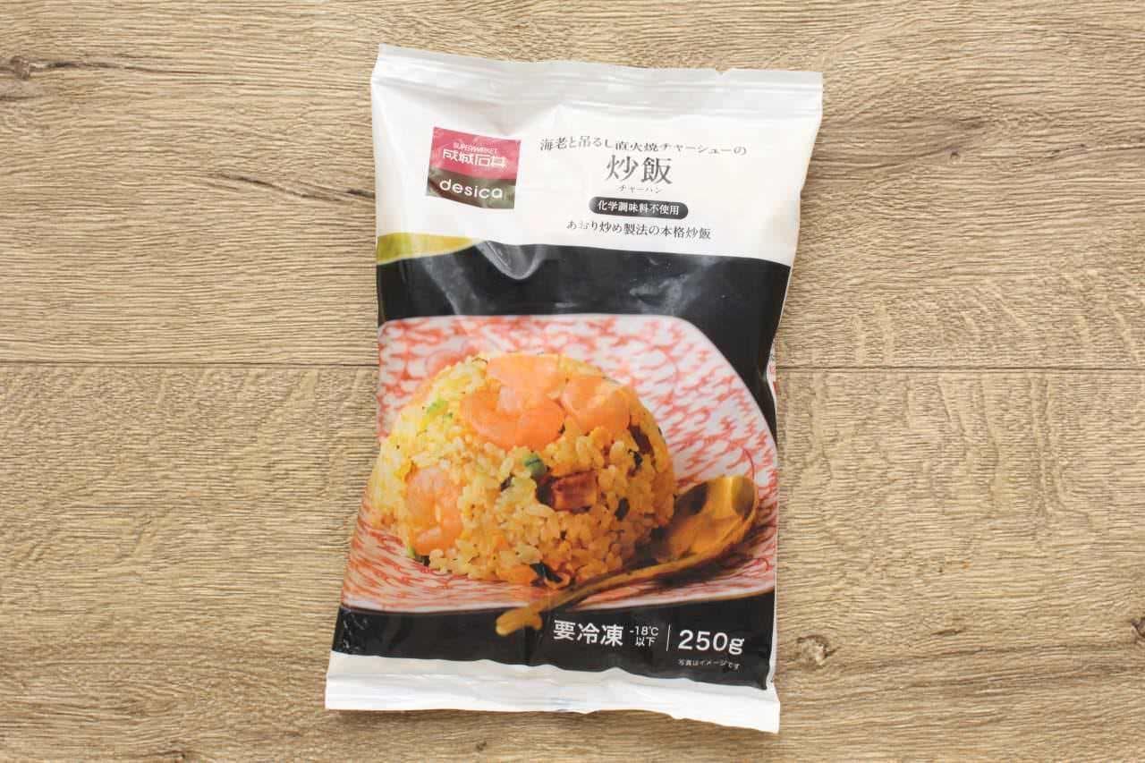 成城石井「desica」の冷凍チャーハン