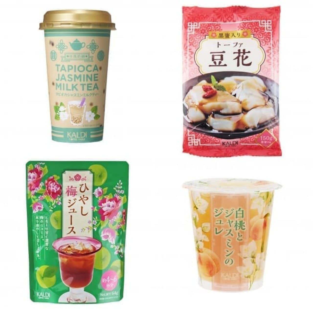 カルディ台湾のお菓子