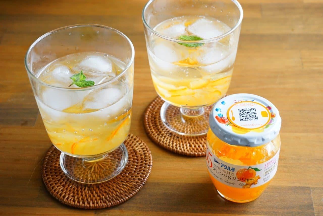 アヲハタ55ジャム「オレンジ&ジンジャー」